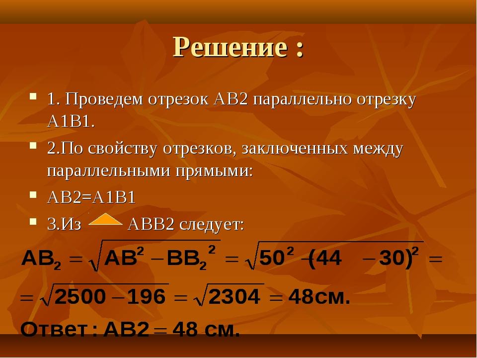 Решение : 1. Проведем отрезок АВ2 параллельно отрезку А1В1. 2.По свойству отр...