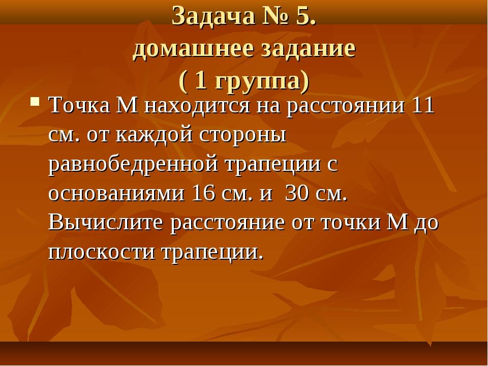 Задача № 5. домашнее задание ( 1 группа) Точка М находится на расстоянии 11 с...