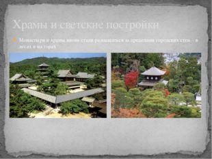 Монастыри и храмы вновь стали размещаться за пределами городских стен – в лес