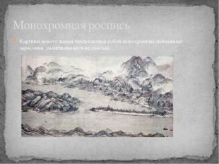 Картины нового жанра представляли собой монохромные пейзажные зарисовки, разм