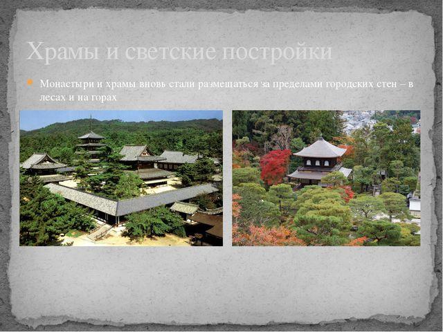 Монастыри и храмы вновь стали размещаться за пределами городских стен – в лес...