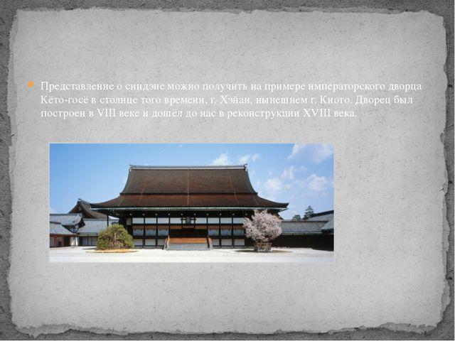 Представление о синдэне можно получить на примере императорского дворца Кёто-...