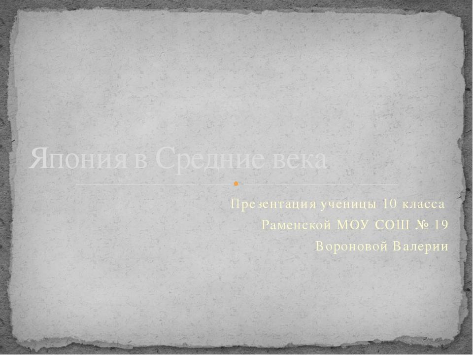 Презентация ученицы 10 класса Раменской МОУ СОШ № 19 Вороновой Валерии Япония...