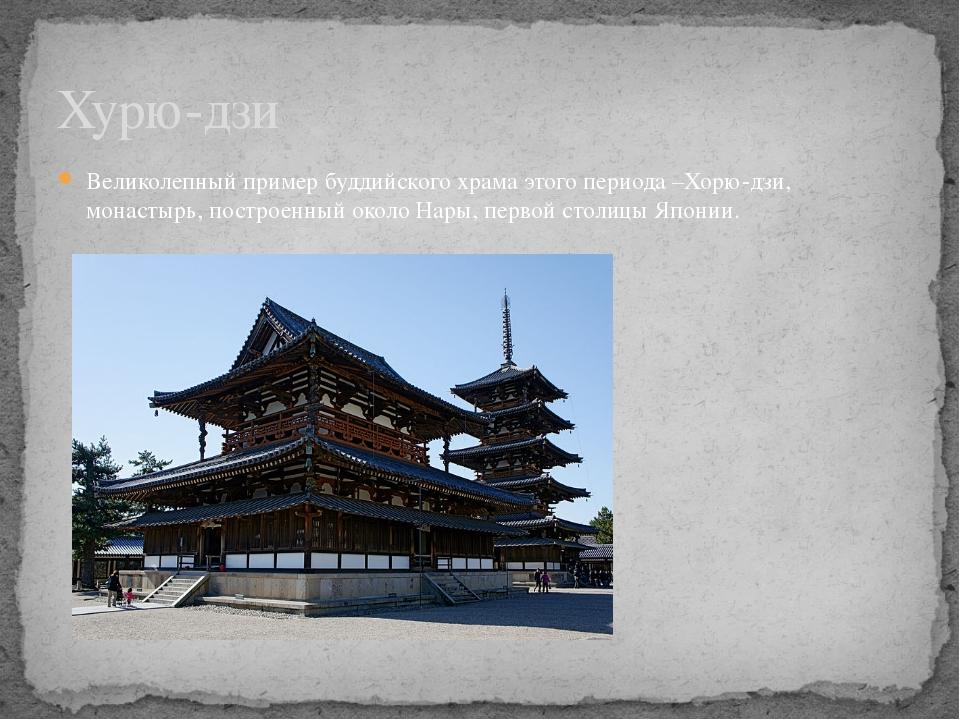 Хурю-дзи Великолепный пример буддийского храма этого периода –Хорю-дзи, монас...