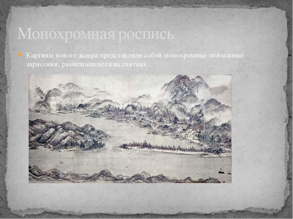 Картины нового жанра представляли собой монохромные пейзажные зарисовки, разм...