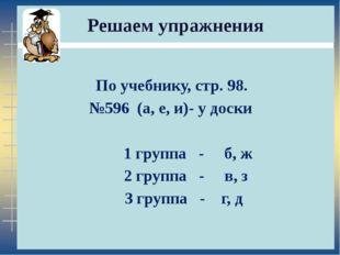 Решаем упражнения По учебнику, стр. 98. №596 (а, е, и)- у доски 1 группа - б,