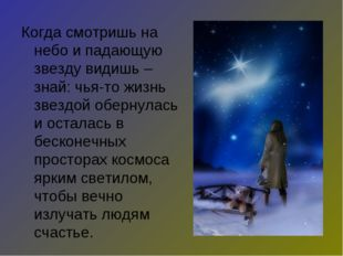 Когда смотришь на небо и падающую звезду видишь – знай: чья-то жизнь звездой