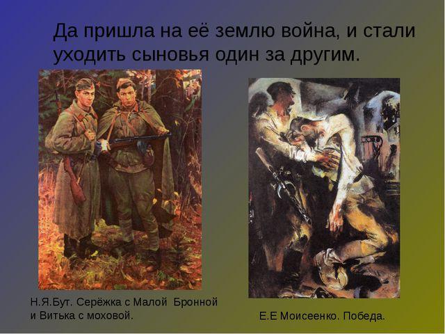 Да пришла на её землю война, и стали уходить сыновья один за другим. Н.Я.Бут....