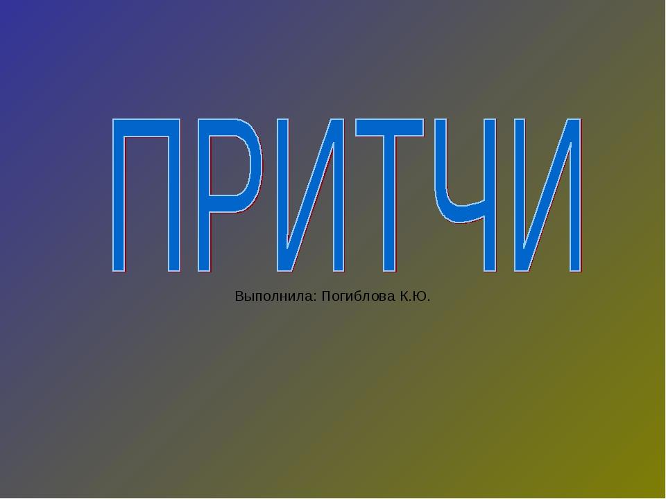Выполнила: Погиблова К.Ю.