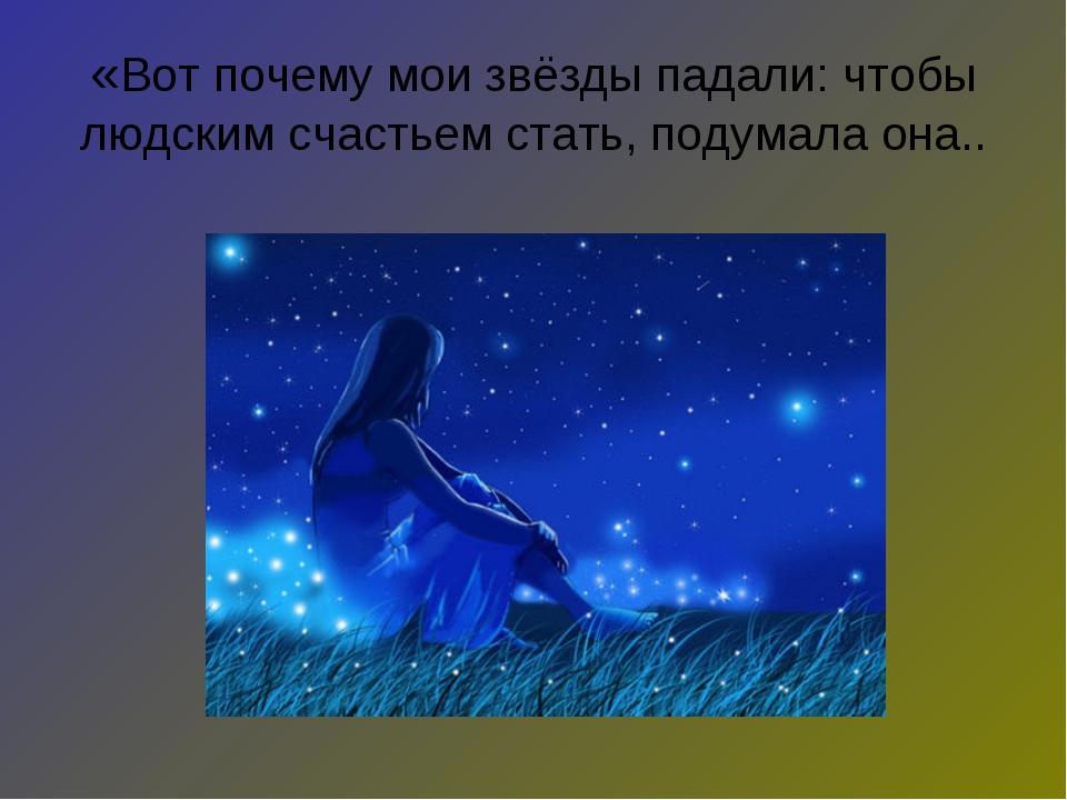 «Вот почему мои звёзды падали: чтобы людским счастьем стать, подумала она..