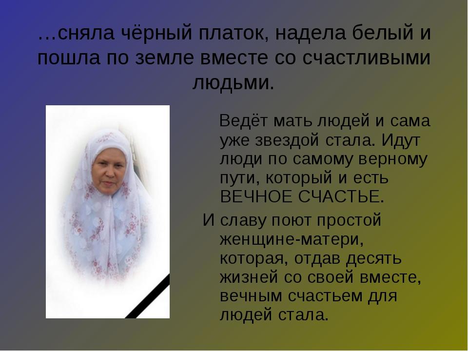 …сняла чёрный платок, надела белый и пошла по земле вместе со счастливыми люд...