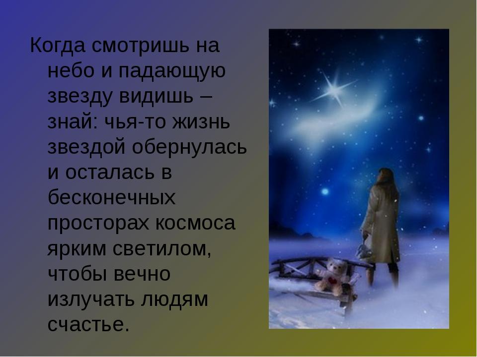 Когда смотришь на небо и падающую звезду видишь – знай: чья-то жизнь звездой...