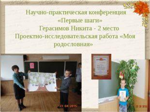 Научно-практическая конференция «Первые шаги» Герасимов Никита - 2 место Про
