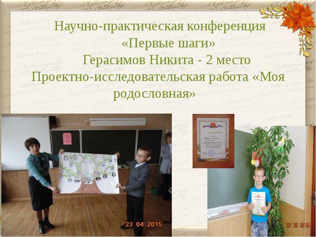 Научно-практическая конференция «Первые шаги» Герасимов Никита - 2 место Про...