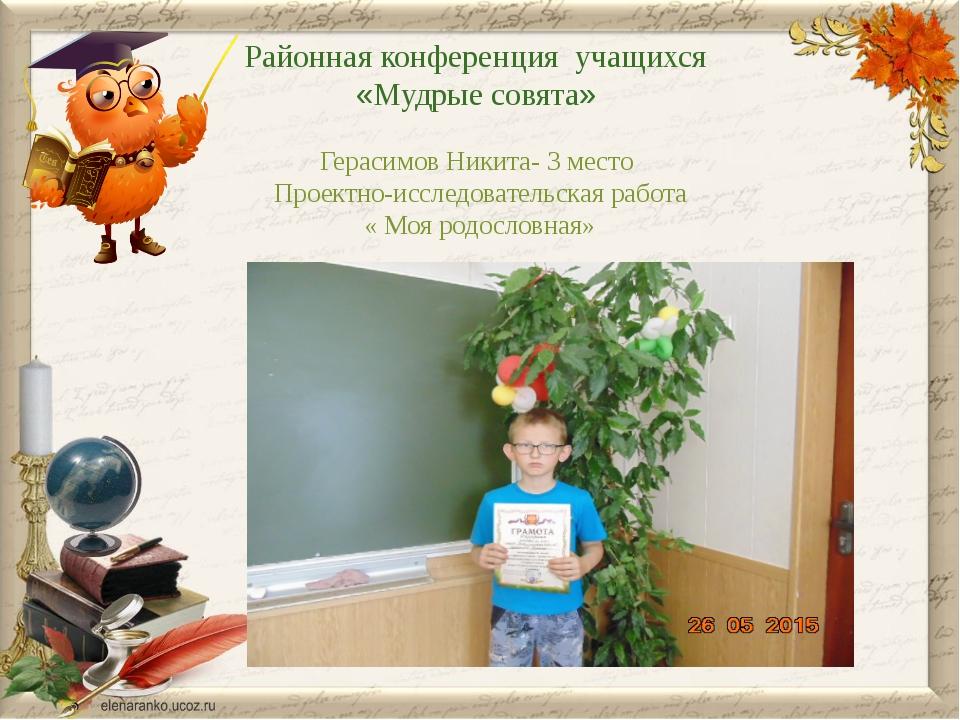 Районная конференция учащихся «Мудрые совята» Герасимов Никита- 3 место Проек...