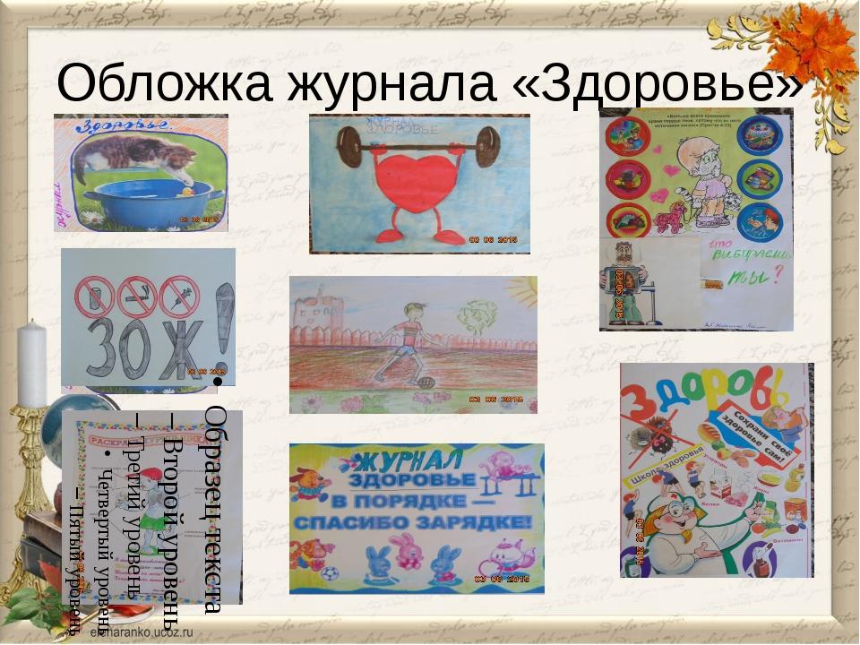 Обложка журнала «Здоровье»