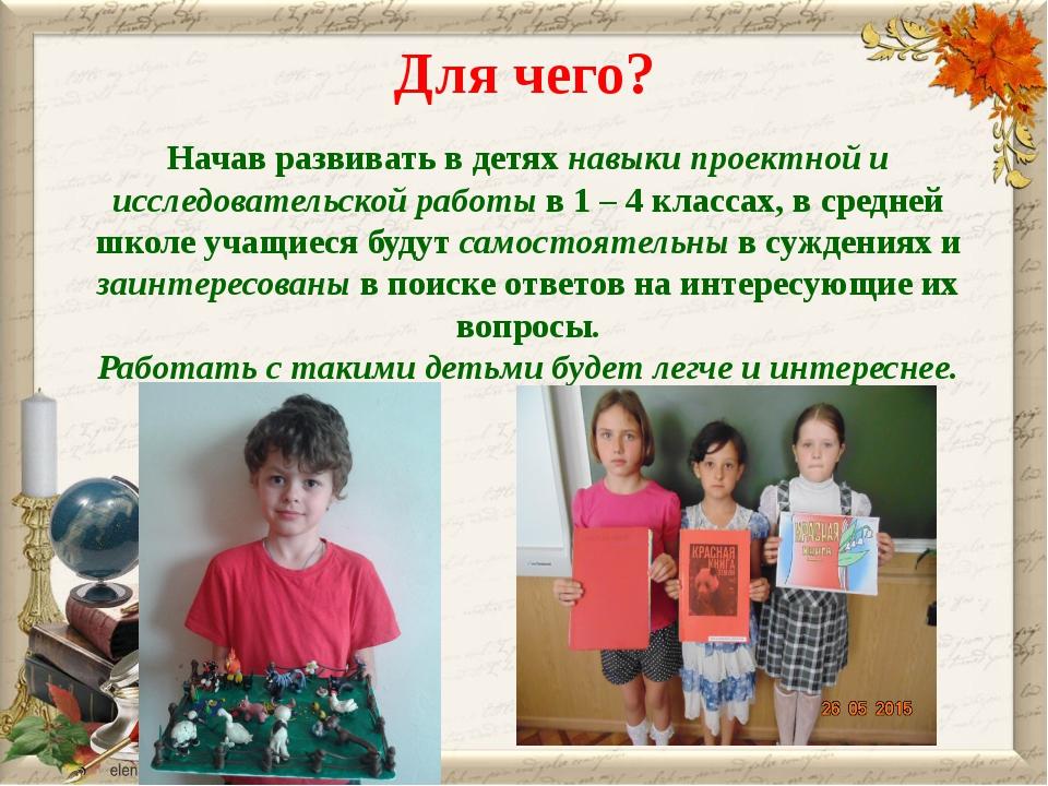 Начав развивать в детях навыки проектной и исследовательской работы в 1 – 4 к...