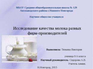 МБОУ Средняя общеобразовательная школа № 129 Автозаводского района г.Нижнего