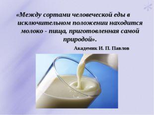 «Между сортами человеческой еды в исключительном положении находится молоко -