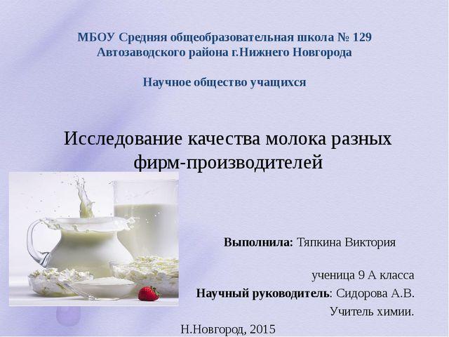 МБОУ Средняя общеобразовательная школа № 129 Автозаводского района г.Нижнего...