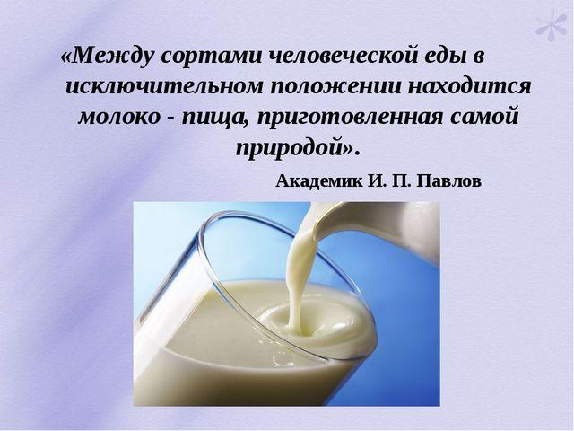 «Между сортами человеческой еды в исключительном положении находится молоко -...