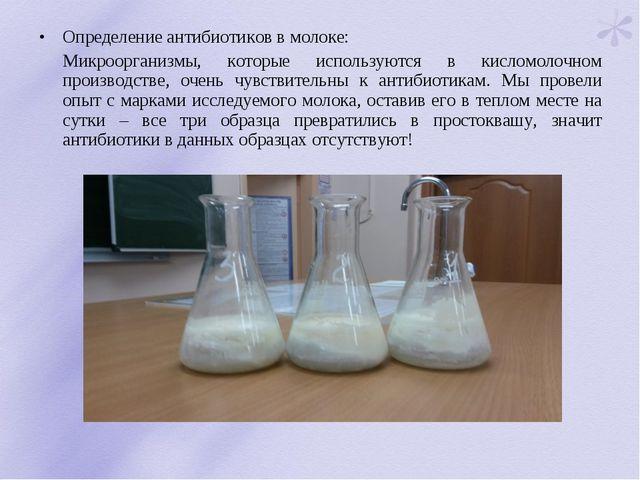 Определение антибиотиков в молоке: Микроорганизмы, которые используются в ки...