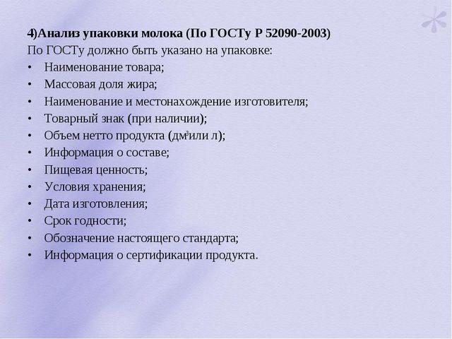 4)Анализ упаковки молока (По ГОСТуР52090-2003) По ГОСТу должно быть указано...