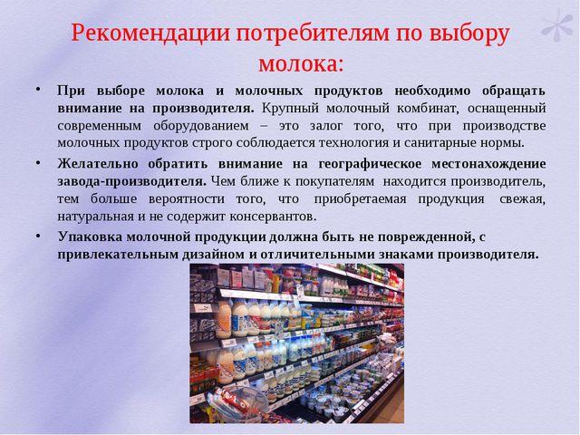 Рекомендации потребителям по выбору молока: При выборе молока и молочных прод...