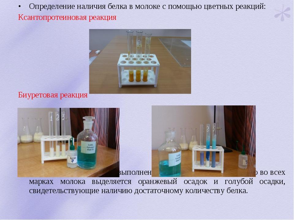 Определение наличия белка в молоке с помощью цветныхреакций: Ксантопротеинов...