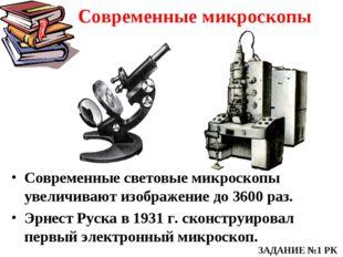 Современные микроскопы Современные световые микроскопы увеличивают изображени