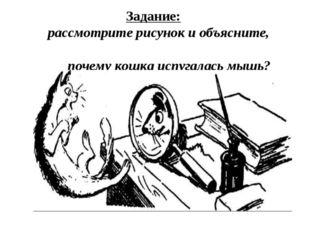 Задание: рассмотрите рисунок и объясните, почему кошка испугалась мышь?