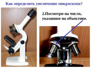 Как определить увеличение микроскопа? 2.Посмотри на число, указанное на объек