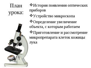 История появления оптических приборов Устройство микроскопа Определение увели