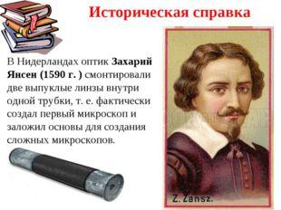 В Нидерландах оптик Захарий Янсен (1590 г. ) смонтировали две выпуклые линзы