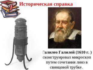 Галилео Галилей (1610 г. ) сконструировал микроскоп путем сочетания линз в св