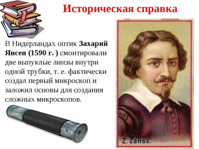В Нидерландах оптик Захарий Янсен (1590 г. ) смонтировали две выпуклые линзы...