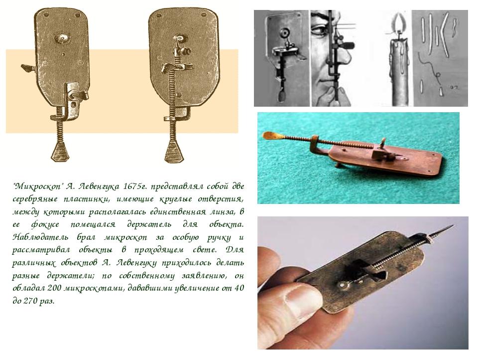 """""""Микроскоп"""" А. Левенгука 1675г. представлял собой две серебряные пластинки,..."""