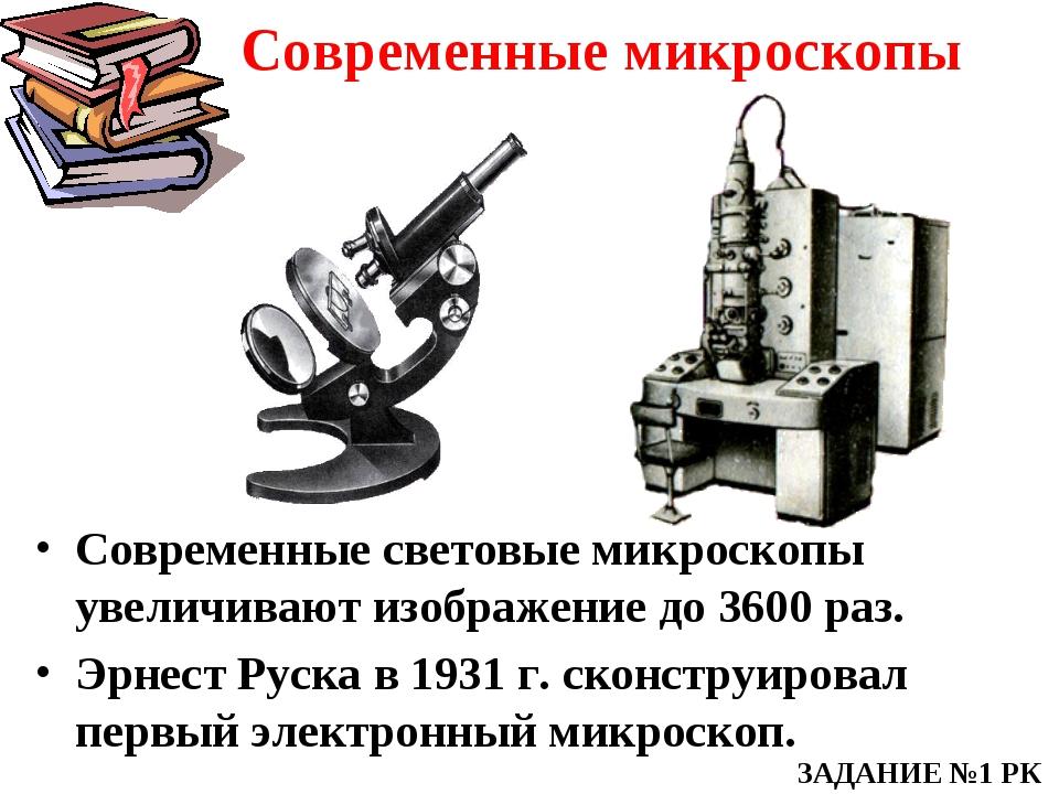 Современные микроскопы Современные световые микроскопы увеличивают изображени...