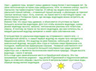 Урал – древние горы, возраст самых древних пород более 2 миллиардов лет. За с