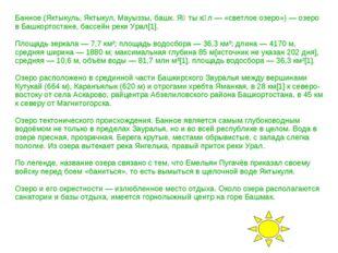 Банное (Яктыкуль, Яктыкул, Мауыззы, башк. Яҡты күл — «светлое озеро») — озеро