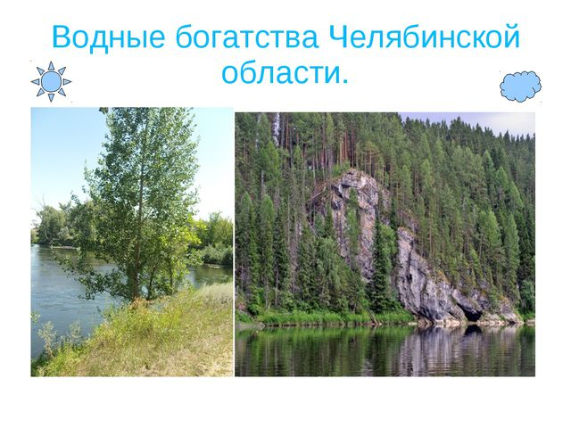 Водные богатства Челябинской области.