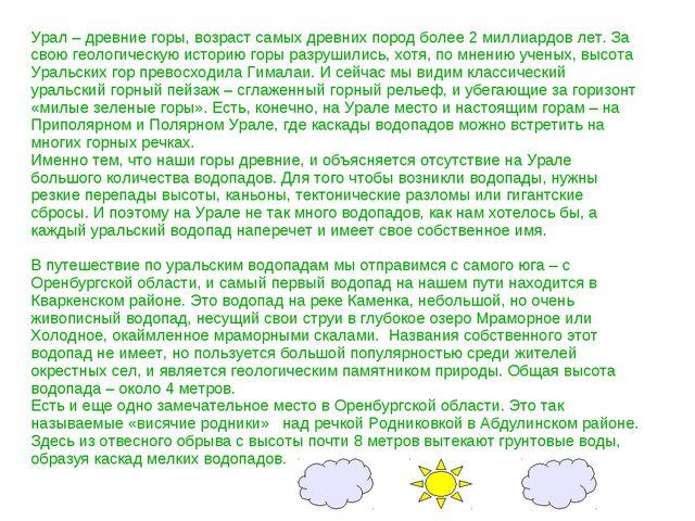 Урал – древние горы, возраст самых древних пород более 2 миллиардов лет. За с...