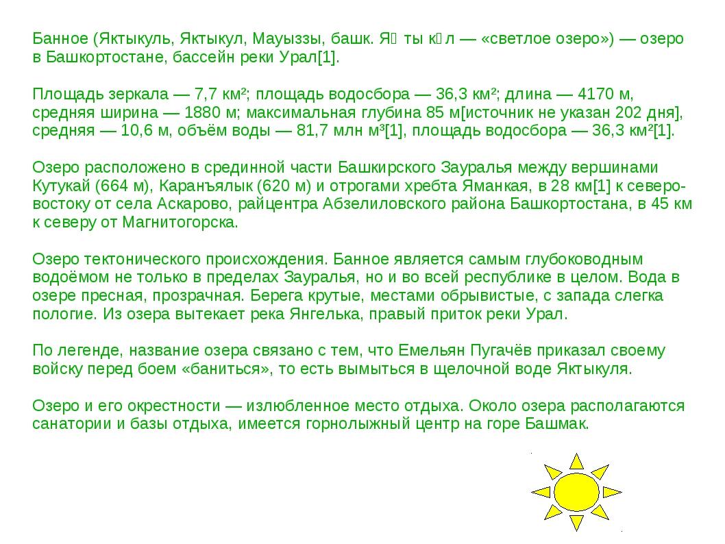 Банное (Яктыкуль, Яктыкул, Мауыззы, башк. Яҡты күл — «светлое озеро») — озеро...