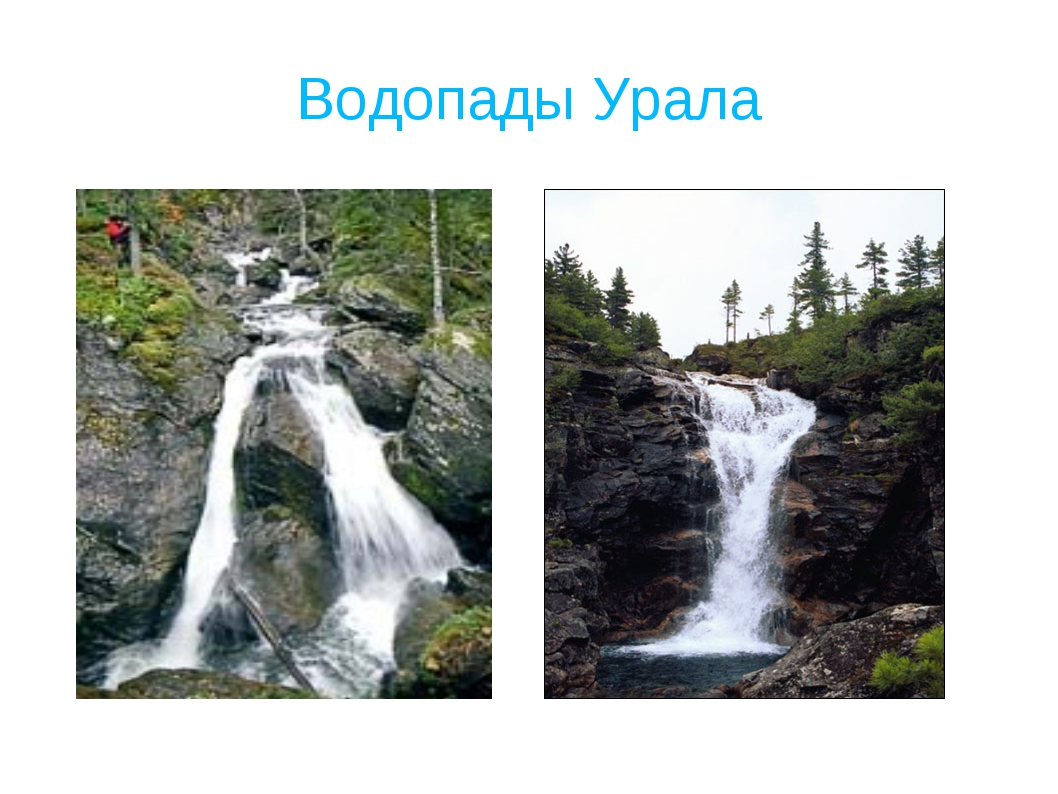 Водопады Урала