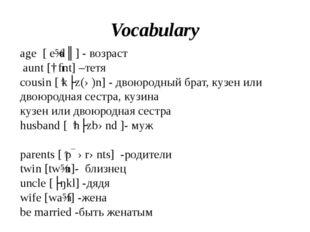 Vocabulary age [eɪdʒ] -возраст aunt [ɑːnt] –тетя cousin [ˈkʌz(ə)n] - двоюр