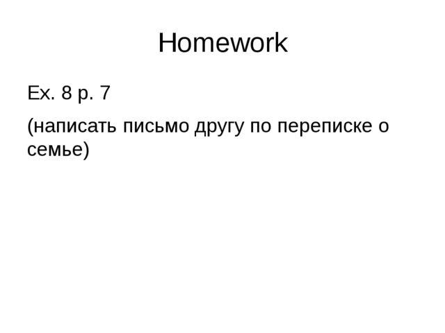 Homework Ex. 8 p. 7 (написать письмо другу по переписке о семье)
