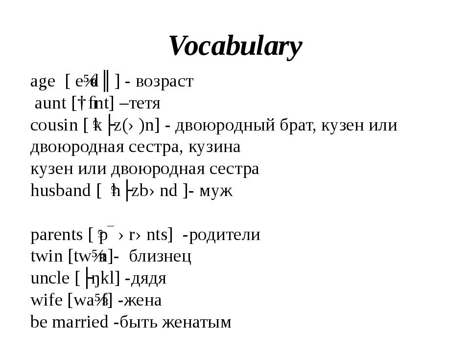 Vocabulary age [eɪdʒ] -возраст aunt [ɑːnt] –тетя cousin [ˈkʌz(ə)n] - двоюр...