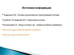 Источники информации: Андросова Э.М. «Основы художественного проектирования к