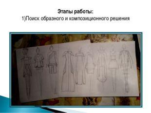 Этапы работы: 1)Поиск образного и композиционного решения
