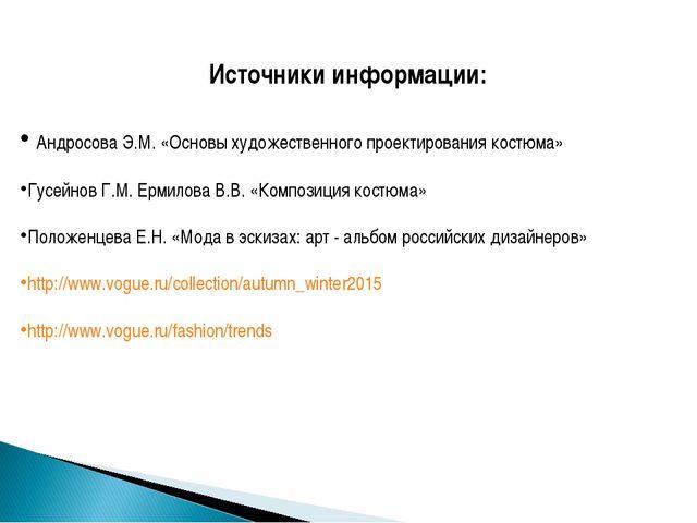 Источники информации: Андросова Э.М. «Основы художественного проектирования к...